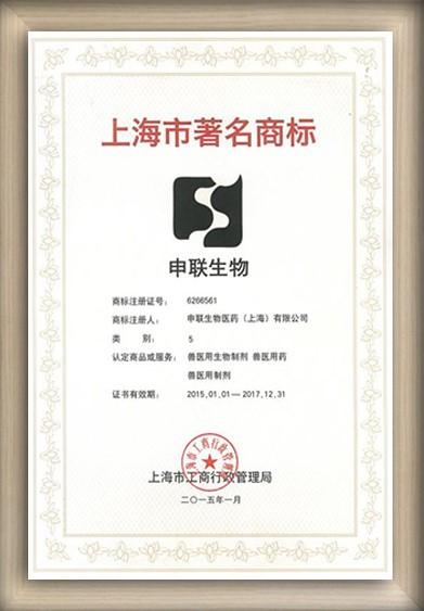 上海市专利工作者_企业荣誉-申联生物医药